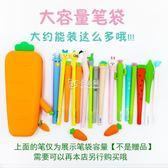 筆袋 創意可愛胡蘿卜軟硅膠大容量中小學生辦公文具盒可水洗筆盒 卡菲婭