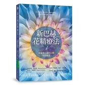 新巴赫花精療法(1)療癒身心靈的12種花精軌道