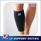 【護具】LP 718 標準型小腿護套...