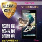 Moxbii Sony Xperia ZR 太空盾 Plus 9H 抗衝擊 抗刮 疏油疏水 螢幕保護貼