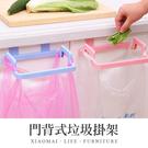 ✿現貨 快速出貨✿【小麥購物】門背式垃圾...