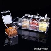 調料瓶PS調味盒套裝立式 廚房鹽罐糖罐 調料罐調味罐 調料盒
