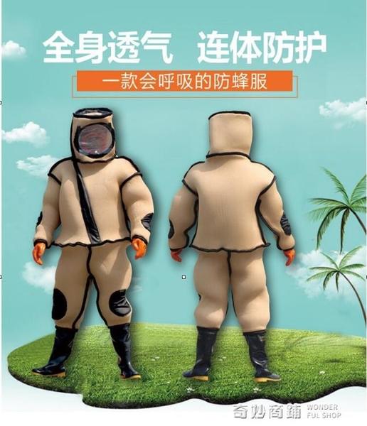 馬蜂服防蜂衣全套透氣專用防蜂連體養蜂衣加厚散熱胡蜂服消防衣服 奇妙商鋪