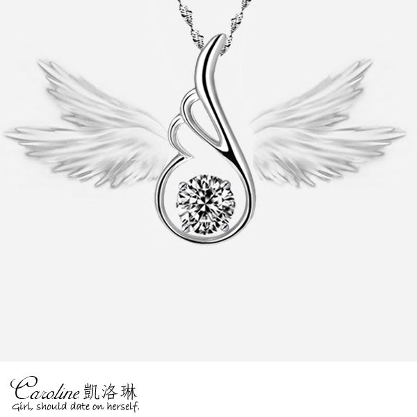 《Caroline》★【隱形的翅膀】甜美魅力、迷人風采水晶時尚項鍊【附白鋼項鍊】66076