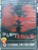 挖寶二手片-E01-057-正版DVD-日片【伊右衛門之永恆的愛】-唐澤壽明 小雪(直購價)