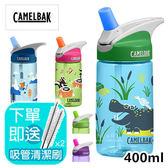 美國CamelBak 400ml 兒童吸管運動水瓶 兒童水壺 兒童專用水瓶 不含環境賀爾蒙BPA 台灣總代理