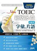 (二手書)New TOEIC高頻率字彙片語