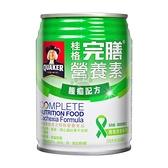 【南紡購物中心】桂格完膳營養素腫瘤配方 250ml*24入/箱