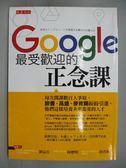 【書寶二手書T1/勵志_ODW】Google最受歡迎的正念課_荻野淳也