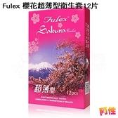 【阿性精品】Fulex 夫力士 櫻花超薄型衛生套保險套12片裝