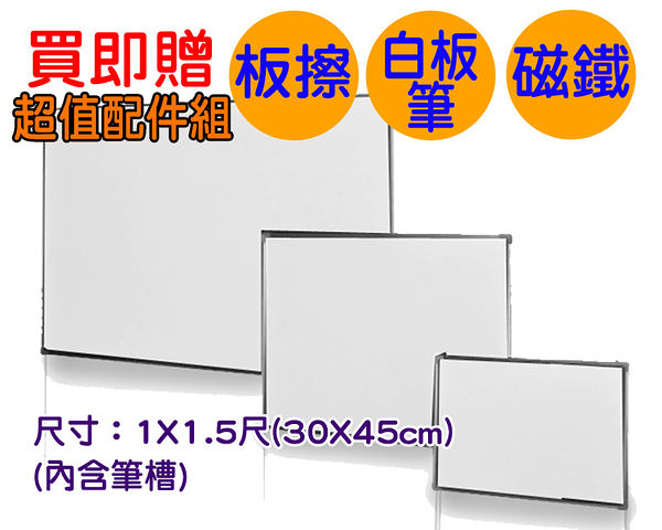 1X1.5單面磁性白板1*1.5 贈板擦 筆 磁鐵 各種行事曆白板 磁性黑板 架 可訂做(30X45cm)