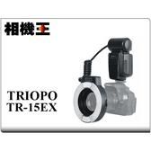 Triopo 捷寶 TR-15EX/N〔Nikon版〕環形閃光燈 微距閃燈