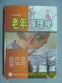 【書寶二手書T4/大學理工醫_ZBP】老年護理學五版_王世俊等