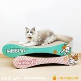 貓床貓抓板可愛瓦楞紙耐抓貓咪磨爪器大型【小橘子】