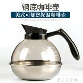 咖啡壺不銹鋼鋼底壺330美式咖啡機保溫爐盤配套可加熱燒開水 千千女鞋