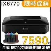 CANON IX6770+【黑防100ml】連續供墨系統 A3五色 送彩噴紙