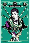 JOJONIUM~JOJO的奇妙冒險盒裝版~01