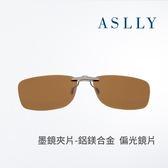 偏光茶色夾式眼鏡/鋁鎂合金夾頭/近視族必備-ASLLY濾藍光眼鏡-日暮光輝