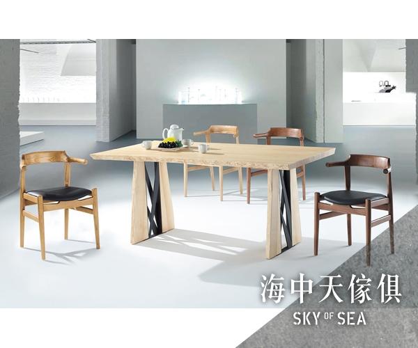 {{ 海中天休閒傢俱廣場 }} G-42 摩登時尚 餐廳系列 853-2 卡藍達自然邊餐桌(本色)(寬210)