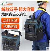工具包绘家双肩背篓工具背包帆布电工工具袋大容量多功能维修双肩工具包 LX 智慧e家 新品