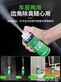 空氣清新劑車內除味汽車凈化噴霧空調殺菌除臭用除異味去抗菌神器空氣清新劑 小天使