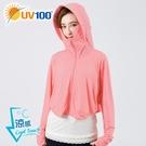 UV100 防曬 抗UV-涼感連帽披風外套-女