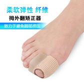 日本款大腳趾頭拇指拇外翻矯正器分離分趾矯形大腳骨日夜用可穿鞋【全館88折最後三天】