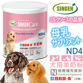 四個工作天出貨除了缺貨》發育寶-S》ND4犬用羊奶粉-200g