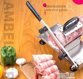切肉機 切肉片機涮火鍋爆牛肉羊肉卷切片機手動肥牛刨肉機小型不銹鋼JD智慧e家