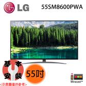 【LG樂金】LG 55吋 一奈米4K物聯網電視 55SM8600PWA 送貨到府+基本安裝