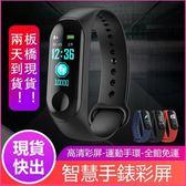智慧手環 M3智慧手錶彩屏3運動計步多功能運動防水男女學生藍芽手錶 【現貨免運直出】