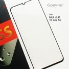 Goevno MIUI 小米 10 Lite 5G 滿版玻璃貼 全屏 滿版 鋼化膜 9H硬度