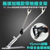 施瑯2.1米不銹鋼炮台釣魚竿支架手竿架桿架竿地插垂釣漁具用品 IGO