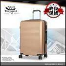 《熊熊先生》特托堡斯Turtlbox霧面防刮旅行箱 25吋大容量商務箱 T62 容量可擴充行李箱 TSA密碼鎖