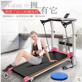 新年交換禮物健身器材家用款迷你機械跑步機 小型走步機靜音折疊加長簡易 lx  夢依港