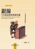 (二手書)銀線:十九世紀的世界與中國