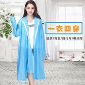雨衣 韓國時尚長款雨衣成人加大加厚戶外徒步旅遊男女雨披騎行全身防水 【創時代3C館】