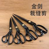 金劍家用黑鋼服裝剪刀 9寸 10寸軟柄12寸裁縫剪裁布大剪刀