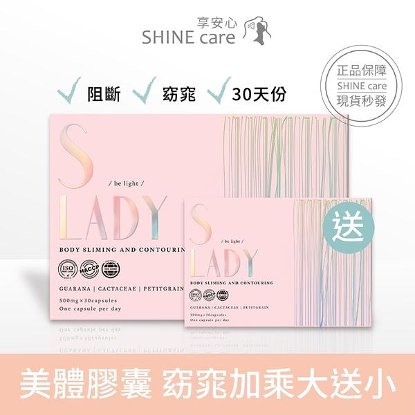 【SHINE安心】美體膠囊 30顆/盒 日喬恩 窈窕纖體保健食品