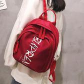 的後背包女新款潮字母小背包校園百搭學生書包旅行包