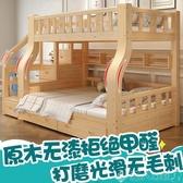 兒童床全實木高低床母子床上下鋪木床成年大人床子母床上下雙層床LX新年交換禮物