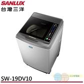 限區配送+基本安裝SANLUX 台灣三洋 18KG 變頻直立式洗衣機 SW-19DV10