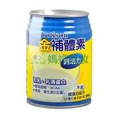 (加贈4罐) 金補體素 鈣活力 237ml*24入/箱【媽媽藥妝】不甜
