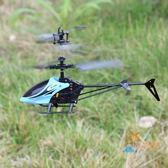 一件82折-遙控飛機遙控飛機耐摔直升機充電動男孩搖兒童玩具感應航模型無人機飛行器