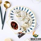 日式家用陶瓷餃子盤帶醋碟分格早餐創意菜盤壽司薯條水餃盤子【創世紀生活館】