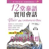 12堂泰語實用會話(附MP3 贈泰文版鍵盤貼)第二版