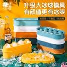 熱賣製冰盒 冰塊模具帶蓋大容量凍冰格冰塊家用冰球網紅制冰球盒夏天制冰神器 coco