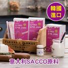 優格蓓麗發酵菌粉(3盒)-意大利SACCO進口原料,不酸的發酵菌粉