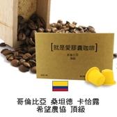 BM-CO01L Belamolly 哥倫比亞 頂級Supremo  量販包50入咖啡膠囊  ☕Nespresso機專用☕