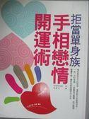 【書寶二手書T9/兩性關係_XBY】拒當單身族:手相戀情開運術_吳怡文, YUKIMARU